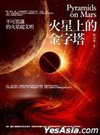 Huo Xing Shang De Jin Zi Ta : Bu Ke Si Yi De Huo Xing Chao Wen Ming