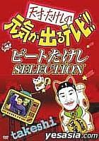 Tensai Takeshi no Genki ga deru TV!! - Beat Takeshi Selection  (Japan Version)