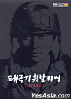 TAEGUKGI : The Brotherhood of War (DVD) (Korea Version)