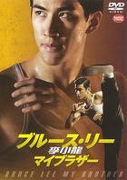 Bruce Lee, My Brother (DVD)(Japan Version)