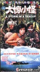 中國首部熱帶歷險愛情喜劇 大驚小怪 (VCD) (中國版)