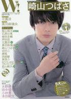 W! VOL.21 Sakiyama Tsubasa SPECIAL