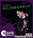 Anthony Wong 2011 Live (2CD) (Reissue Version)