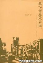 Ci Xin An Chu Shi Wu Xiang