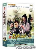 经典武侠名片 第三套 (DVD) (台湾版)
