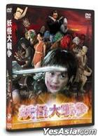 The Great Yokai War (DVD) (2-Disc Limited Edition) (Japan Version)
