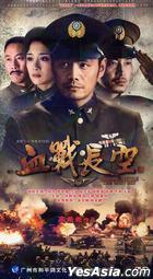 Bloody Battle The Vast Sky (H-DVD) (End) (China Version)