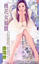 花樣系列 0331 - 桃花女退散