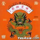 Ti Xiao Yin Yuan (Reissue Version)