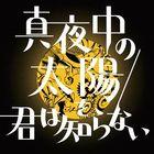 Mayonaka no Taiyo wo Kimi wa Shiranai (Japan Version)