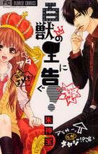 hiyakujiyuu no ou ni tsugu furawa  komitsukusu 46056 49