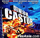 Castur (VCD) (China Version)