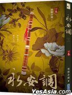 Yong An Diao (Vol. 2)