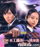 Detective Conan - Kudo Shinichi e no Chosenjo Kaicho Densetsu no Nazo (2011) (VCD) (Hong Kong Version)