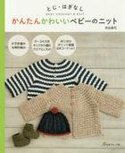 Baby Crochet & Knit