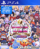 Itadaki Street Dragon Quest & Final Fantasy 30th ANNIVERSARY (Asian Chinese Version)