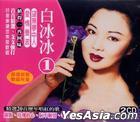 Taiwanese Classic 1 (2CD)