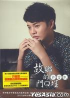 故鄉的門口埕 (CD + DVD)
