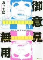 goiken muyou hiyu  komitsukusu HU COMICS