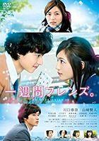 One Week Friends (2017) (DVD) (Normal Edition) (Japan Version)