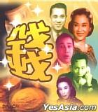 Money (VCD) (Hong Kong Version)