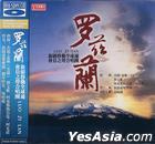 Luo Zi Lan (Blu-spec CD)