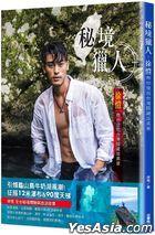 Mi Jing Lie Ren : Xu Kai Dai Ni Fa Xian Tai Wan Yin Cang Ban Mei Jing