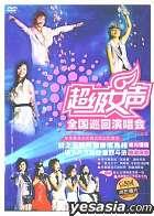 Chao Ji Nu Sheng Quan Guo Xun Hui Yan Chang Hui Shang Hai Zhan (China Version)