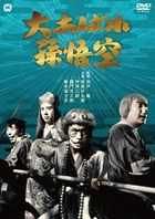 Ooabare Songoku (Japan Version)