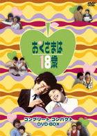 Okusama wa 18 Sai Complete Compact DVD Box (Japan Version)