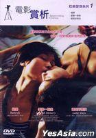 电影赏析 耽美爱情系列 1 (DVD) (台湾版)