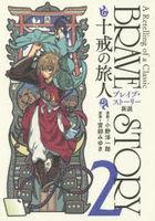 Brave Story Shinsetsu -Jikkai no Tabibito- 2