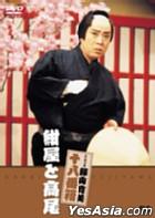 Shochiku Shinkigeki - Kanbi Fujiyama Konya to Takao (Japan Version)