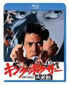 KING BOXER (Blu-ray)(Japan Version)