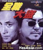 The Group (VCD) (Hong Kong Version)