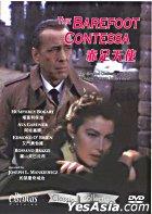 The Barefoot Contessa (DVD) (Hong Kong Version)