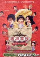 Night Market Hero (DVD) (English Subtitled) (Taiwan Version)