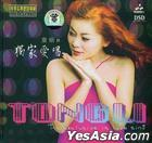 Tong Li 2 The Exelusive Is Love Sing (China Version)