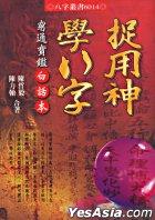 Zhuo Yong Shen Xue Ba Zi : Qiong Tong Bao鑑 Bai Hua Ben