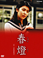 Shunto (DVD) (Japan Version)