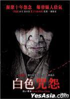 Ju-on: White Ghost / Black Ghost (DVD) (English Subtitled) (Hong Kong Version)
