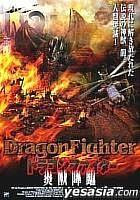 ドラゴンファイター 炎獣降臨 炎獣降臨