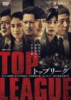 連続ドラマW トップリーグ DVD−BOX
