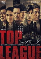 Top League (DVD Box) (Japan Version)