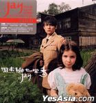 Common Jasmine Orange (CD + DVD) (Taiwan Version)