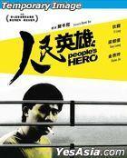 People's Hero (1987) (DVD) (Remastered Edition) (Hong Kong Version)
