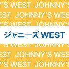 WESTV! (普通版)(日本版)