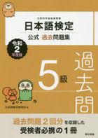 Nihongo Kentei Koushiki Kako Mondaishuu Lv.5 2020