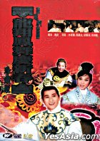 Prince's Lovers (DVD) (Hong Kong Version)