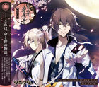 Tsukiuta. Drama CD Series Tsukiuta Kitan yumemisou Vol.1 (Japan Version)